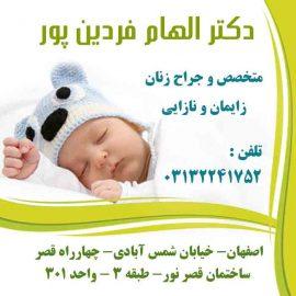 دکتر الهام فردین پور