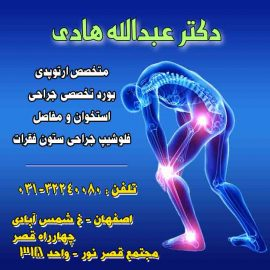 دکتر عبدالله هادی