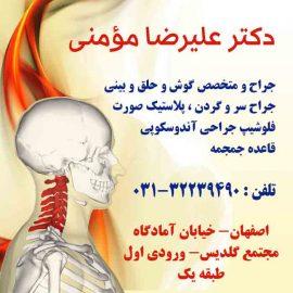 دکتر علیرضا مومنی