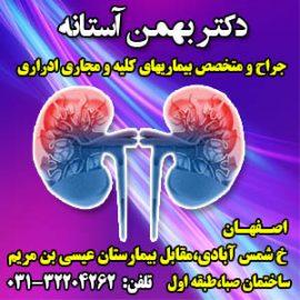 دکتر بهمن آستانه