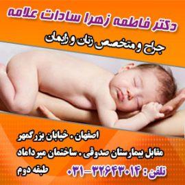 دکتر فاطمه زهرا سادات علامه
