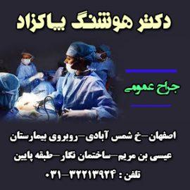 دکتر هوشنگ پاکزاد