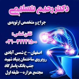 دکتر رحیم تسلیمی