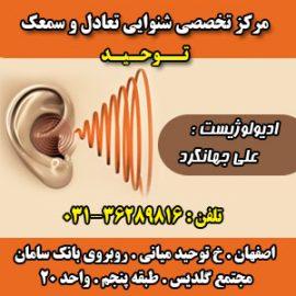 مرکز تخصصی ارزیابی و توانبخشی شنوایی و تعادل توحید