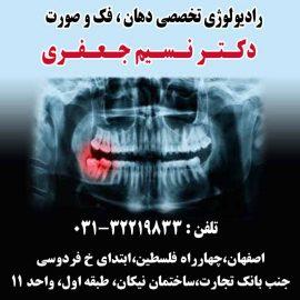 رادیولوژی دهان فک و صورت دکتر جعفری