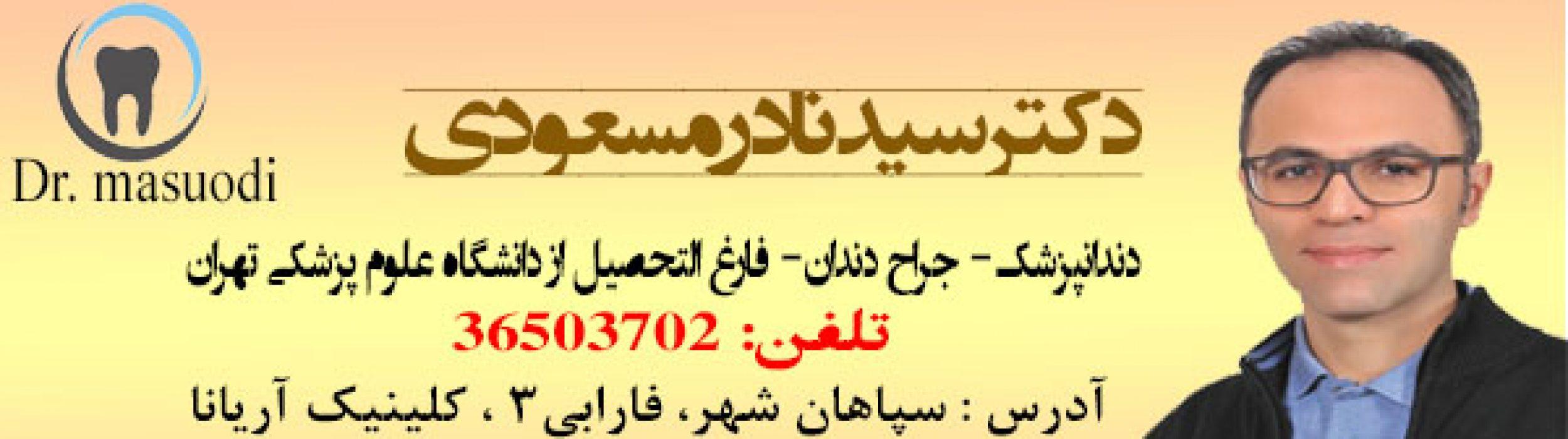 http://www.markaz-pezeshk.ir/wp-content/uploads/2020/05/دکتر-سید-نادر-مسعودی1-2500x700.jpg